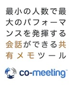 co-meetingイメージ