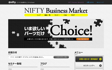 NIFTY Business Market
